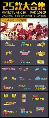 二十四小时浙江卫视综艺节目字幕ae模板