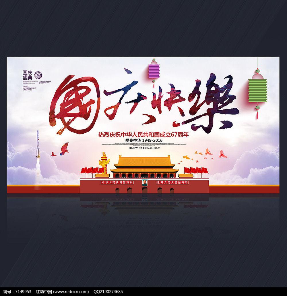 国庆快乐国庆节海报创意设计