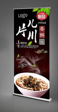 杭州美食片儿川易拉宝设计