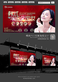 韩式整容整形海报