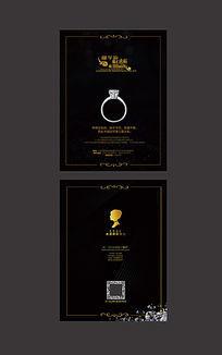 黑色商端珠宝宣传单设计