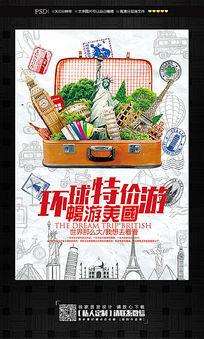 环游世界畅游美国旅行社海报