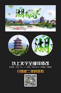 简洁大气湖南长沙旅游海报设计