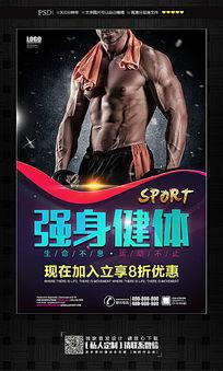 健身运动强身健体健身馆海报