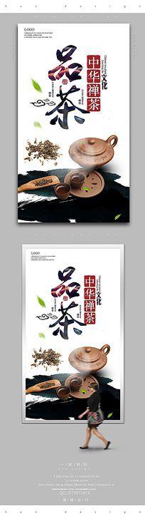 简约禅茶宣传海报设计PSD