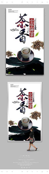 简约禅茶宣传海报设计
