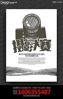 简约创意摄影大赛宣传海报设计