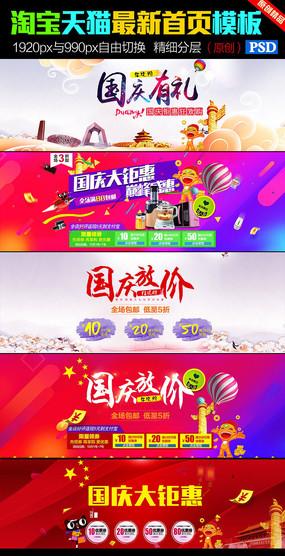 简约大气淘宝国庆钜惠海报首页装修