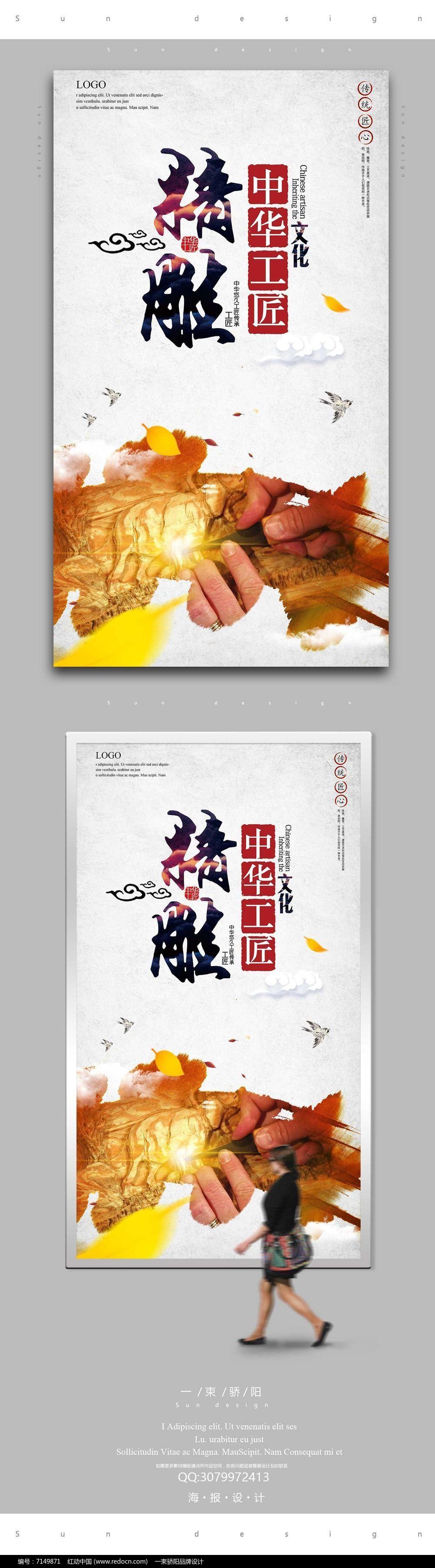 简约工匠精神宣传海报设计图片