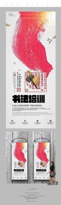 简约书法培训宣传海报设计PSD