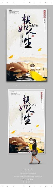 简约围棋宣传海报设计PSD