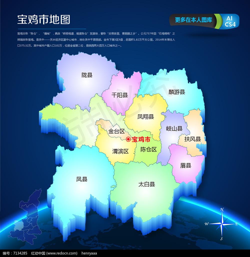 蓝色宝鸡市矢量地图ai源文件