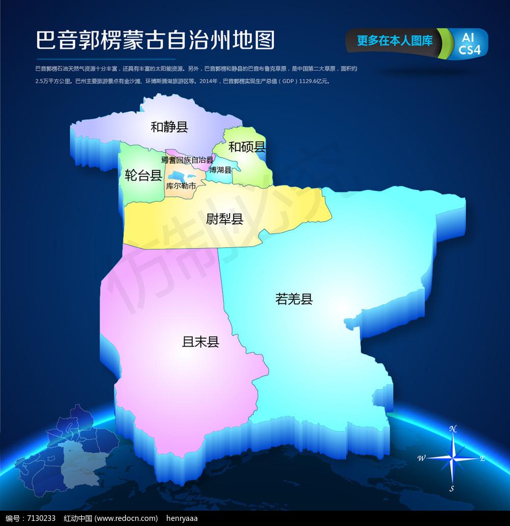 蓝色巴音郭楞蒙古自治州矢量地图ai源文件