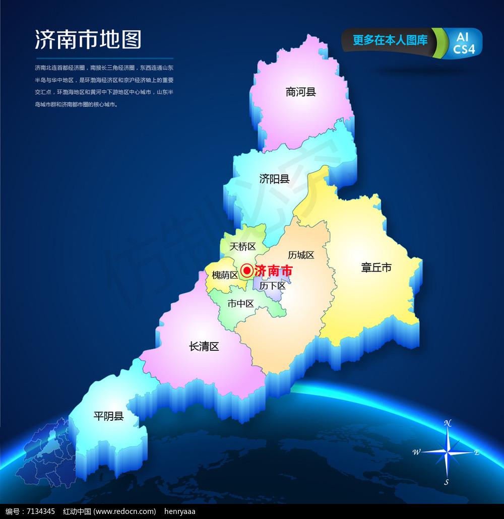 蓝色济南市矢量地图ai源文件
