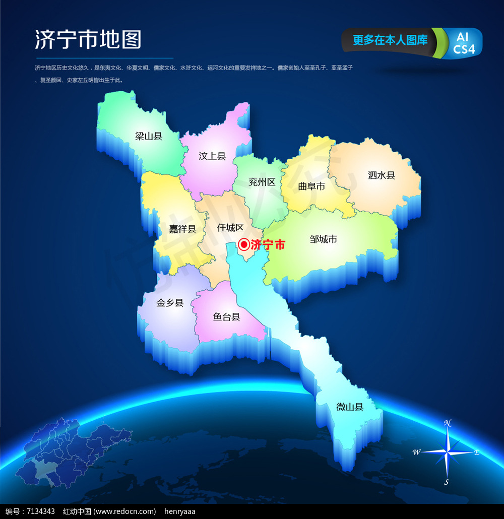 蓝色济宁市矢量地图ai源文件图片,高清大图_素材