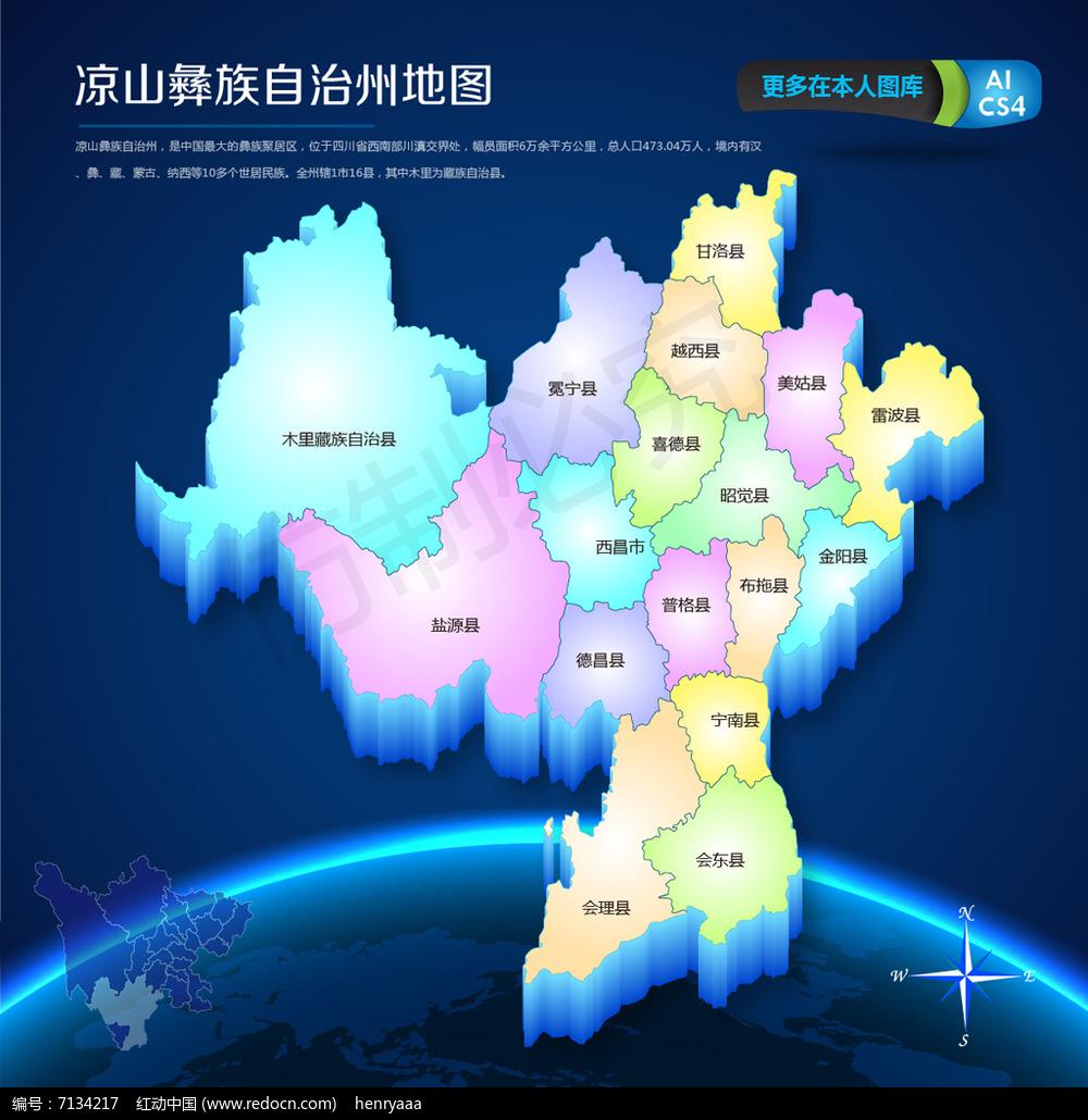 蓝色凉山彝族自治州矢量地图ai源文件图片