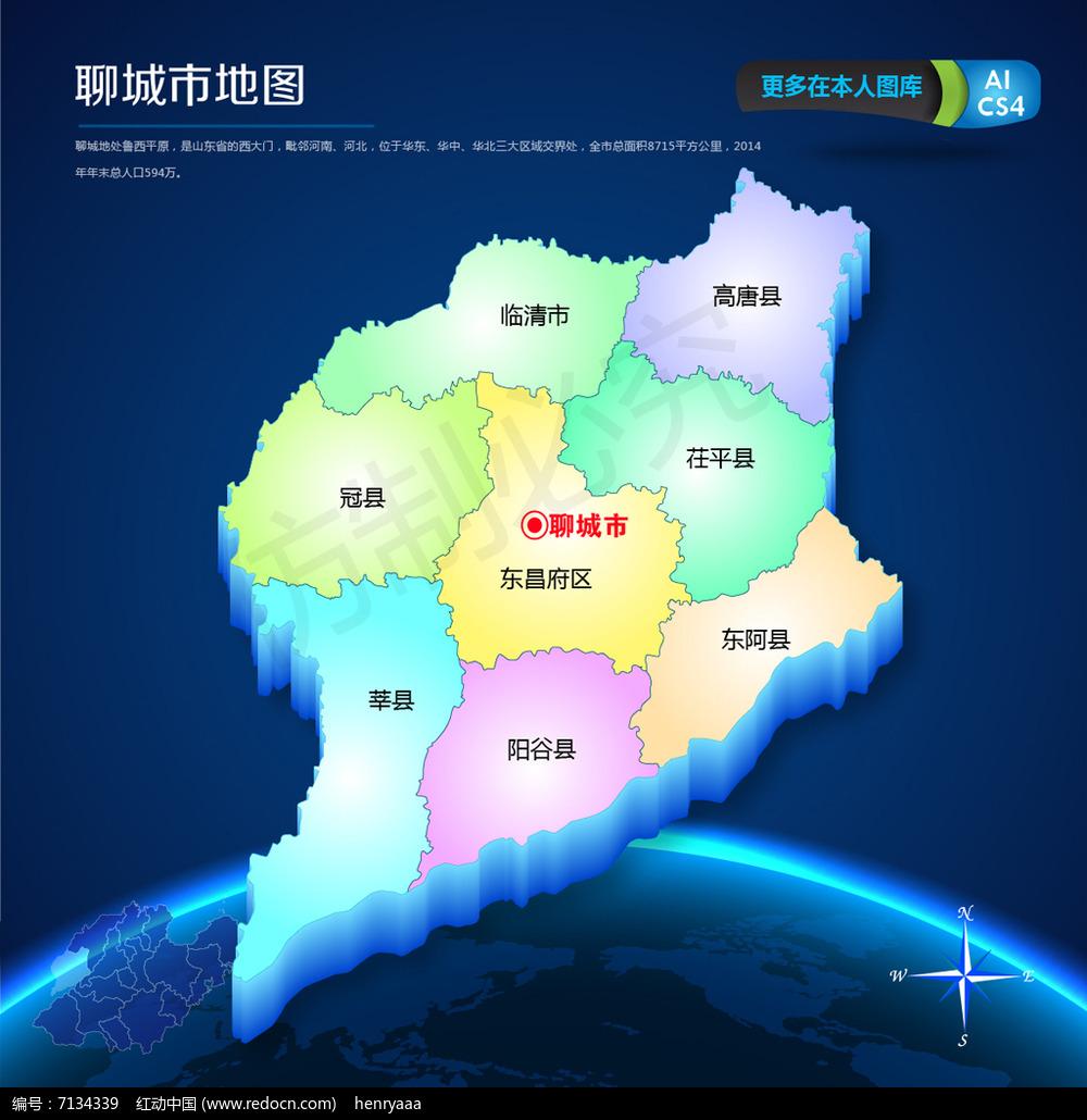 蓝色聊城市矢量地图ai源文件
