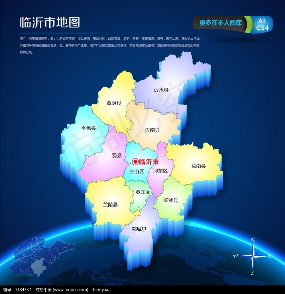 蓝色临沂市矢量地图ai源文件