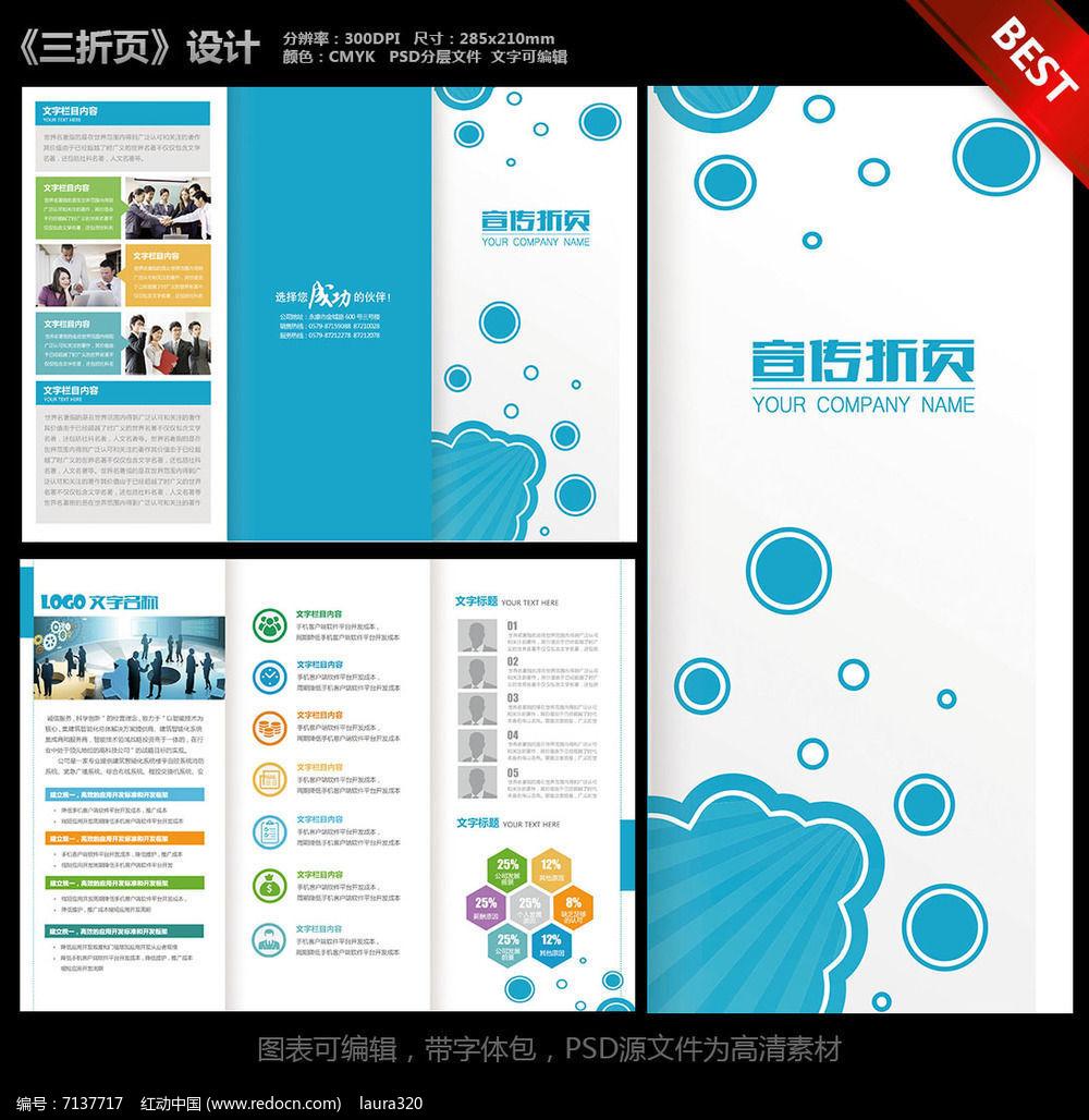 折页时尚设计三折页宣传PSD素材下载_蓝色设设计图记录交底图片