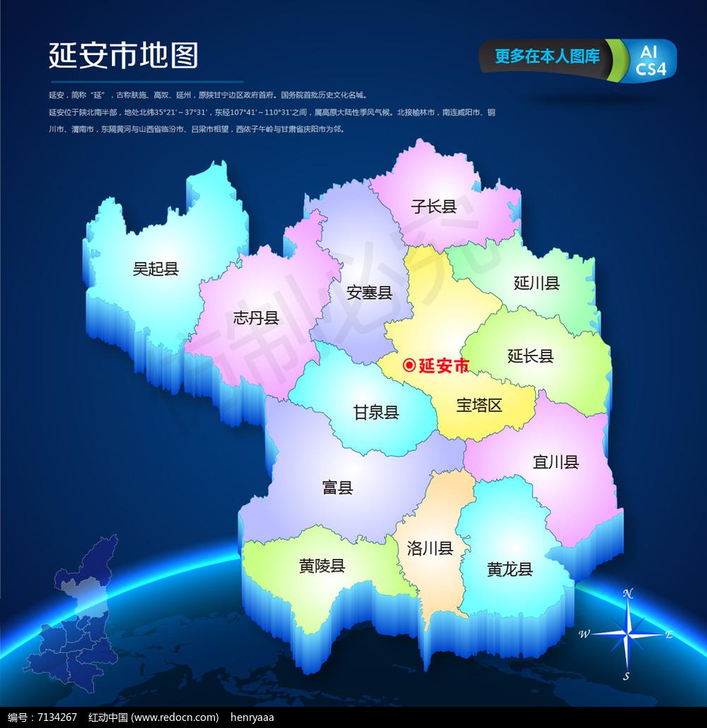 蓝色延安市矢量地图ai源文件