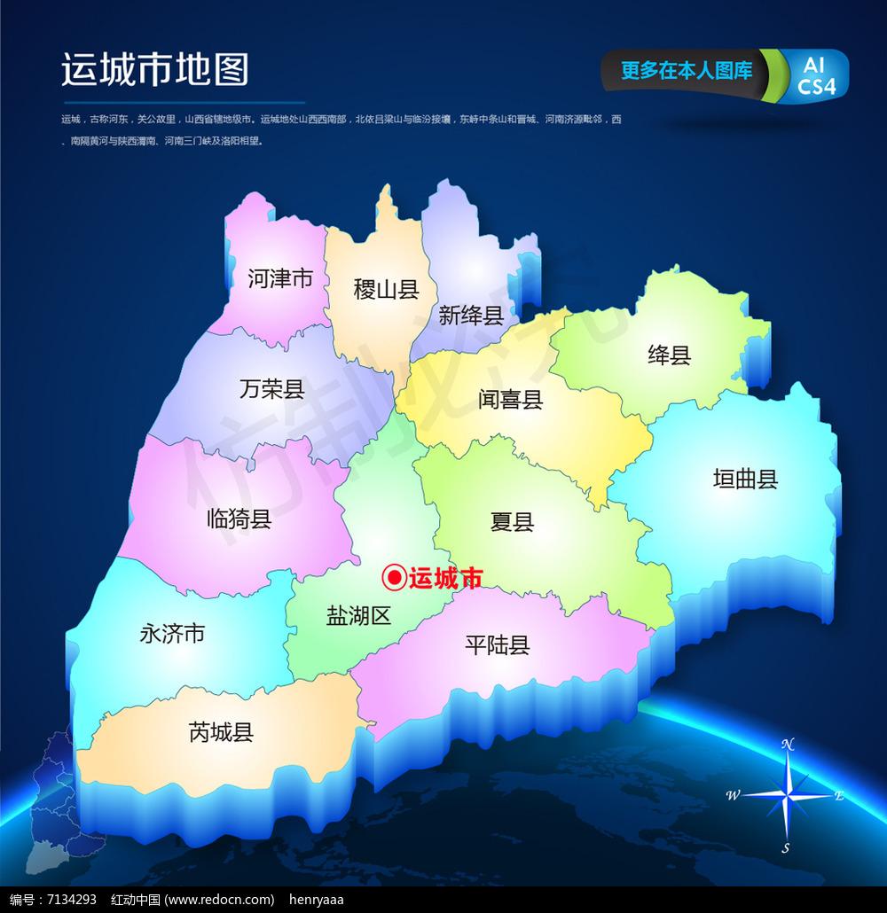 蓝色运城市矢量地图ai源文件