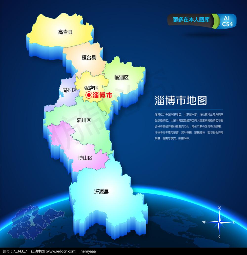 蓝色淄博市矢量地图ai源文件