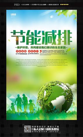 创意节能减排环保宣传海报设计 节能减排从我做起展板 绿色低碳环保图片