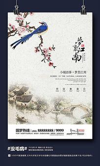 梦里江南中国风地产海报