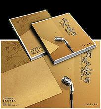 青春纪念册同学录画册封面设计