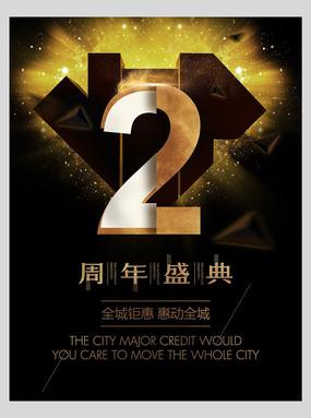 企业2周年店庆海报