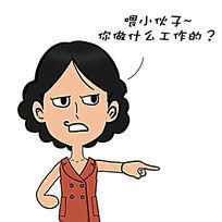 上海丈母娘的势利眼系列漫画