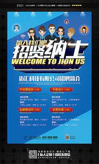 商务科技招贤纳士公司招聘海报