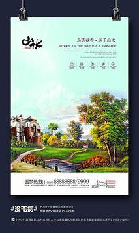 时尚创意手绘房地产海报设计