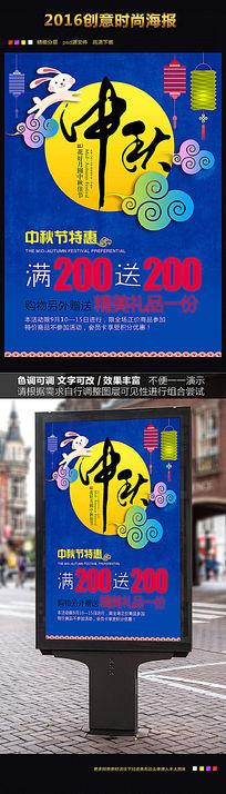 时尚中秋节促销海报模板下载