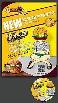 手绘创意汉堡店海报