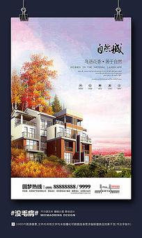 手绘洋房别墅地产海报设计