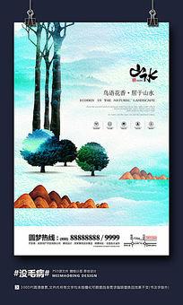 水彩创意房地产海报