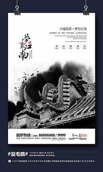 水墨中国风别墅房地产海报
