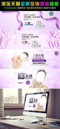 淘宝美妆首页轮播海报紫色模板素材