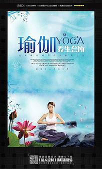 瑜伽养生会所宣传海报设计