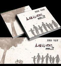 永恒的回忆同学录画册封面设计