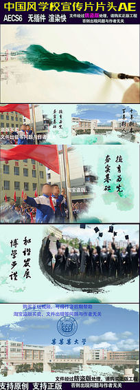 中国风水墨学校宣传片AE模板