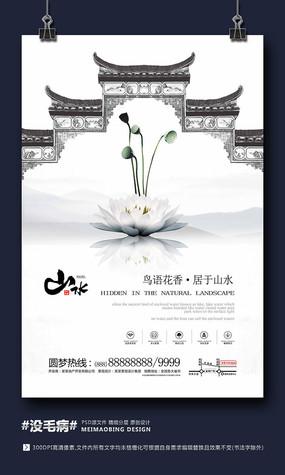 中国风园林别墅地产海报设计