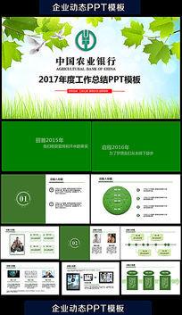 中国农业银行框架完整通用版动态ppt模板