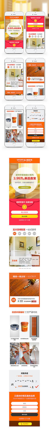 装修公司手机端促销页面设计