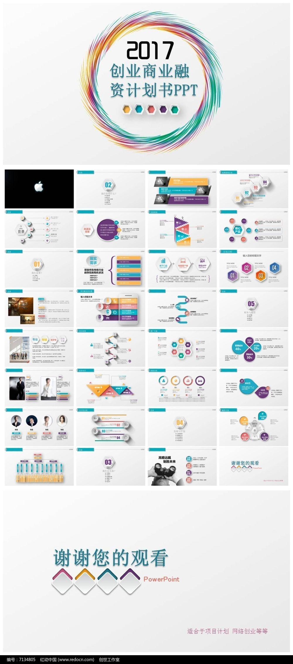 2017大气商业策划书创业计划项目投资PPT模板图片
