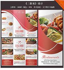 餐饮食品三折页菜单设计