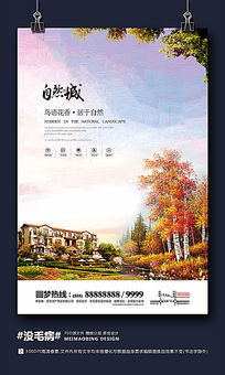 创意手绘高端别墅房地产广告