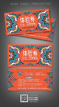 创意印度瑜伽宣传体验券