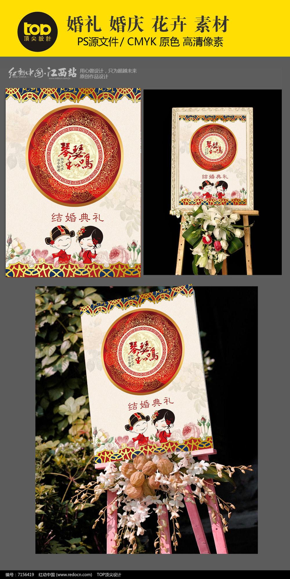 大红色典雅中式中国风古典汉式婚礼迎宾牌海报图片